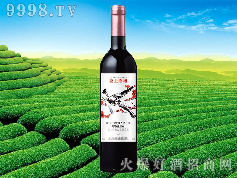 中沃庄园喜上梢冰甜葡萄酒
