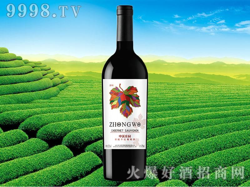 中沃庄园珍藏干红葡萄酒