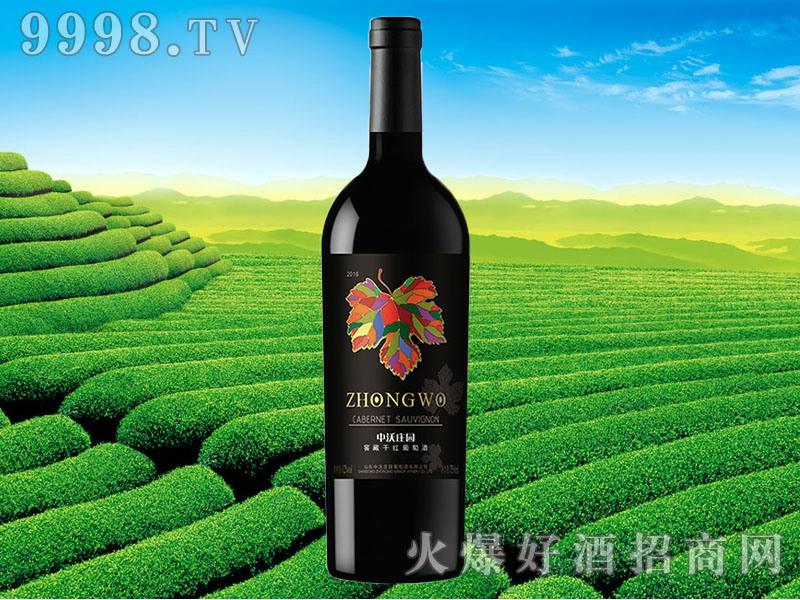 中沃庄园窖藏干红葡萄酒