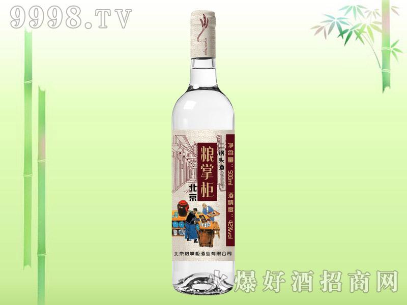 北京粮掌柜二锅头酒42°500ml