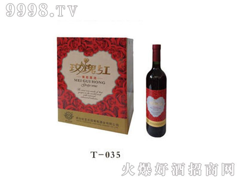 玫瑰红葡萄露酒