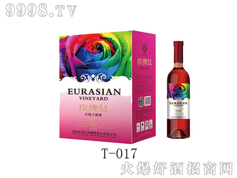 玫瑰红提子露酒