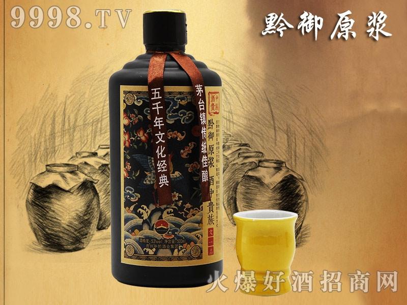黔御原浆酒(单瓶)