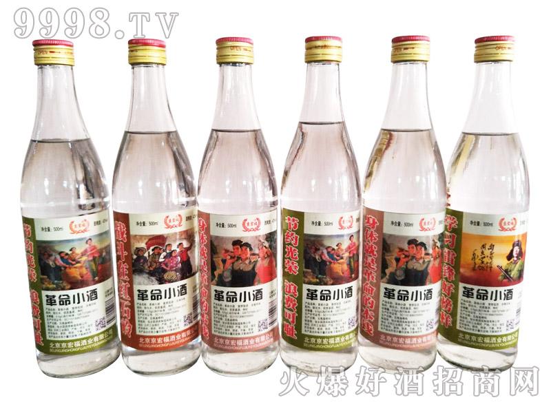 京宏福革命小酒(全家福)