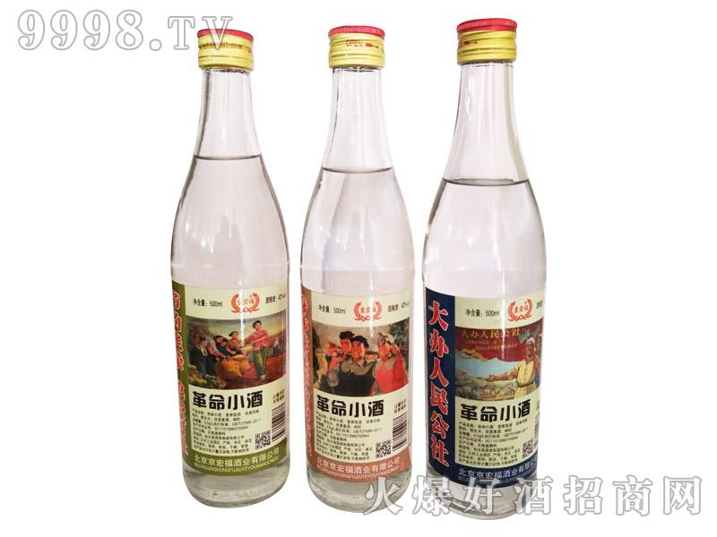 京宏福革命小酒