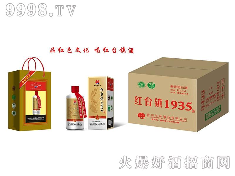 红台镇1935酒