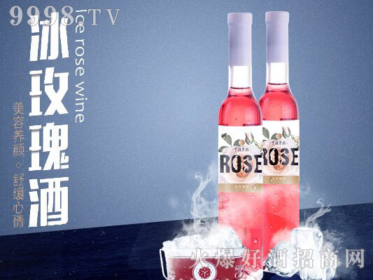 予花予尚冰玫瑰酒