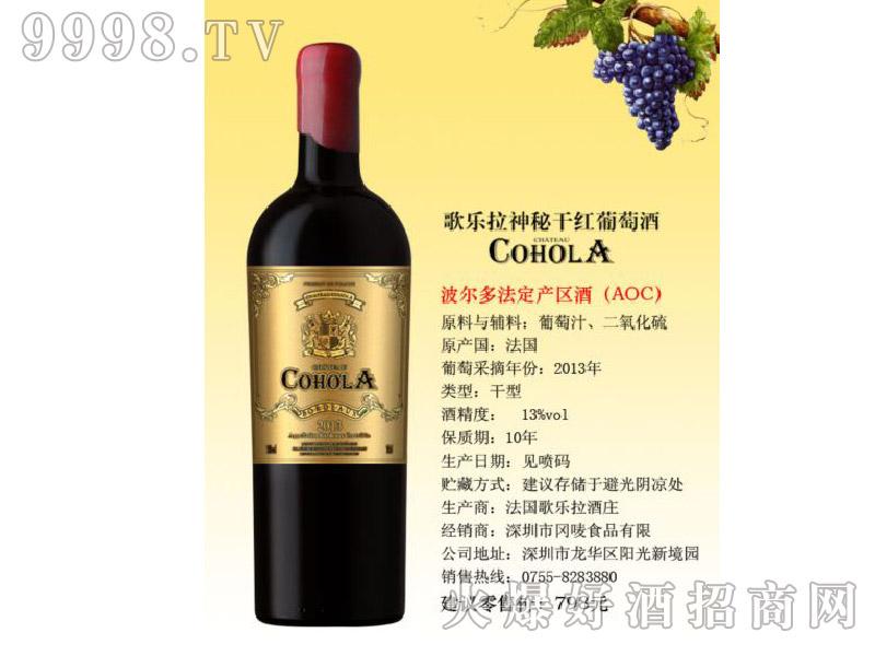 歌乐拉神秘干红葡萄酒