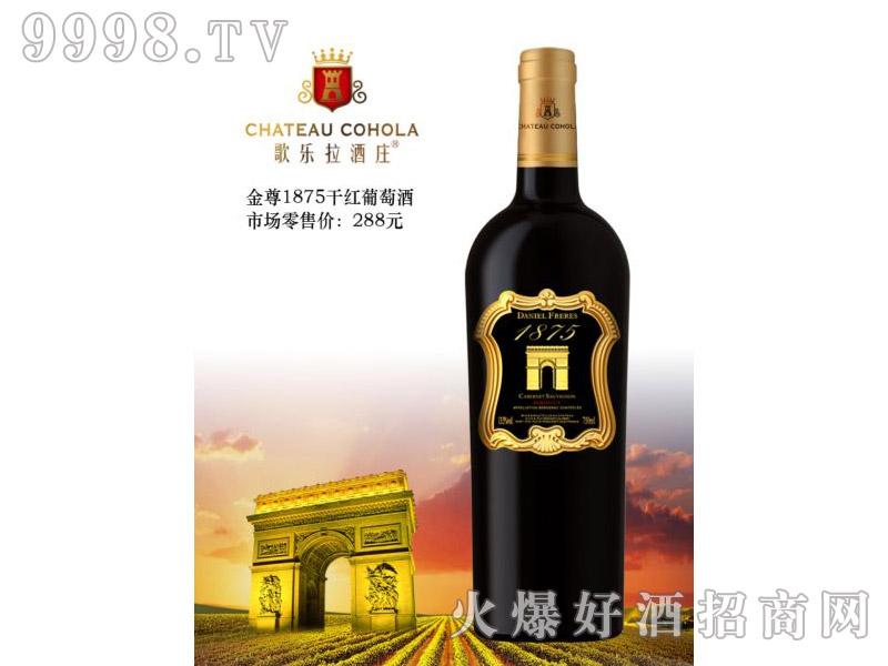 歌乐拉酒庄金尊1875干红葡萄酒