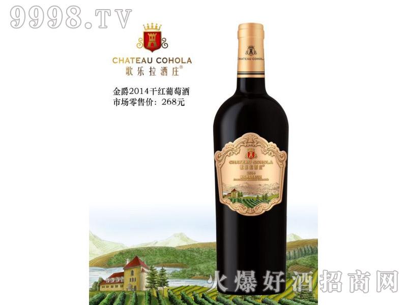 歌乐拉酒庄金爵2014干红葡萄酒-红酒招商信息
