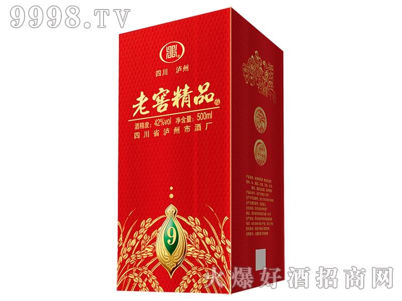 老窖精品酒9(盒)
