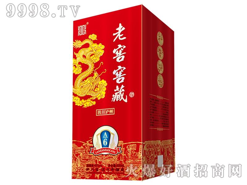 老窖窖藏酒A6(盒)