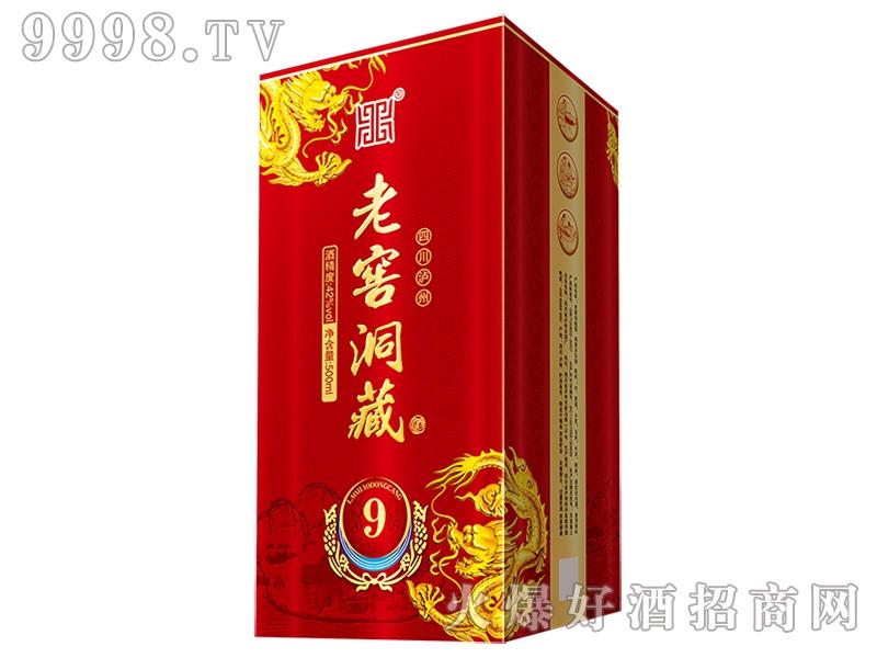 老窖洞藏酒9(盒)