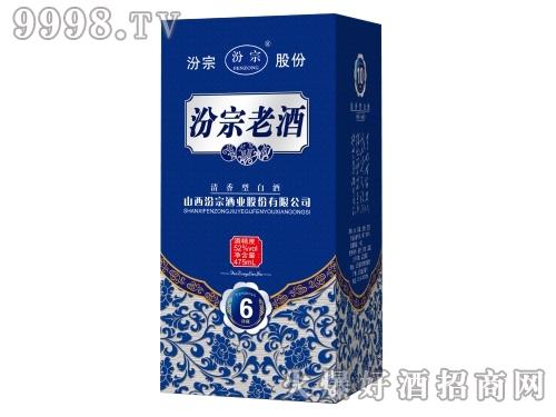 汾宗老酒6