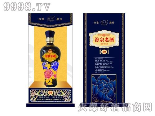汾宗老酒20