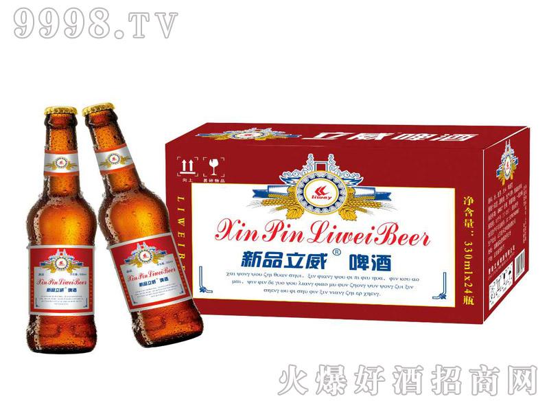 新品立威啤酒(瓶)