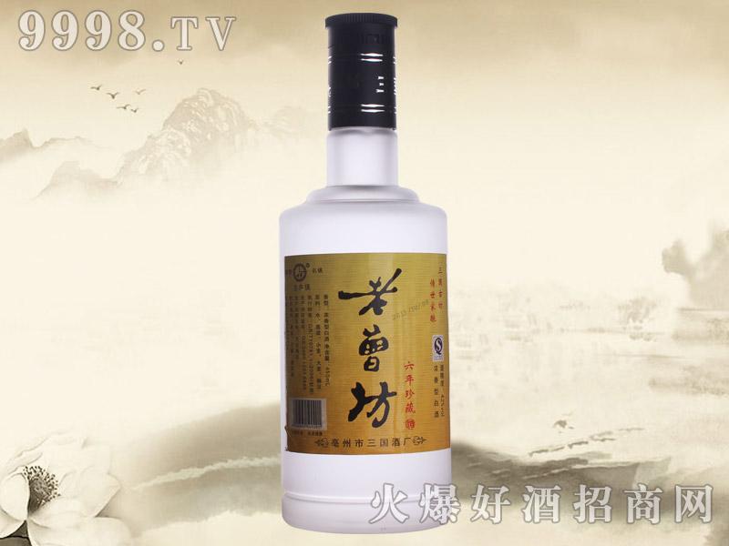 老曹坊酒珍藏6