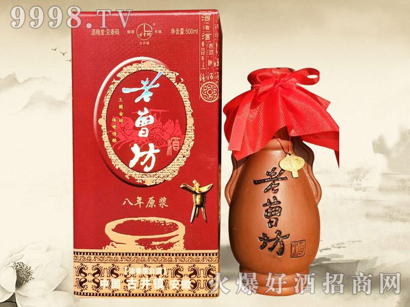老曹坊酒原浆8