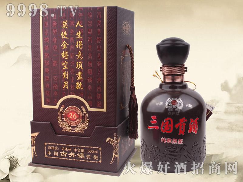 三国贡酒26