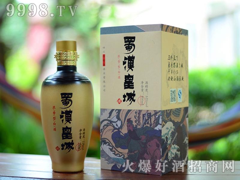 蜀汉皇城【义酒】