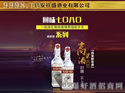 回味7080高粱酒500ml