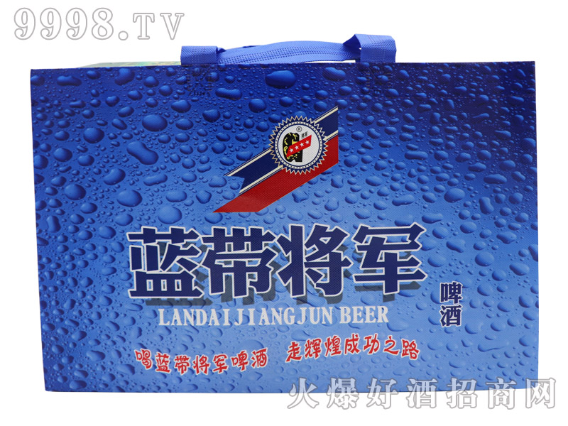 蓝带将军啤酒(蓝手提袋)