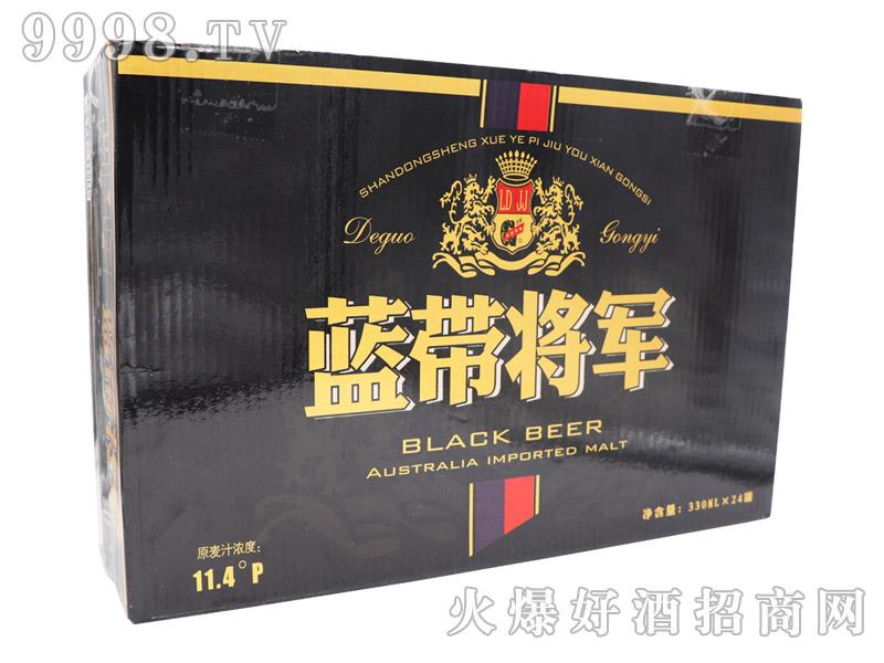 蓝带将军黑啤330ml×24罐