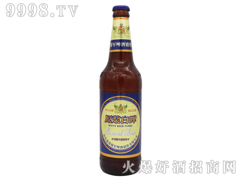 蓝带将军原浆白啤(瓶)