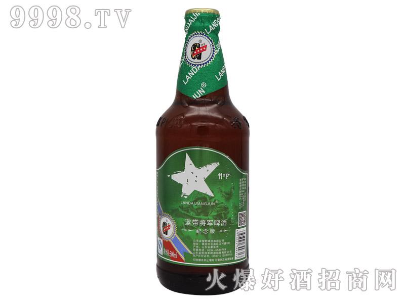 蓝带将军啤酒纪念版(瓶)