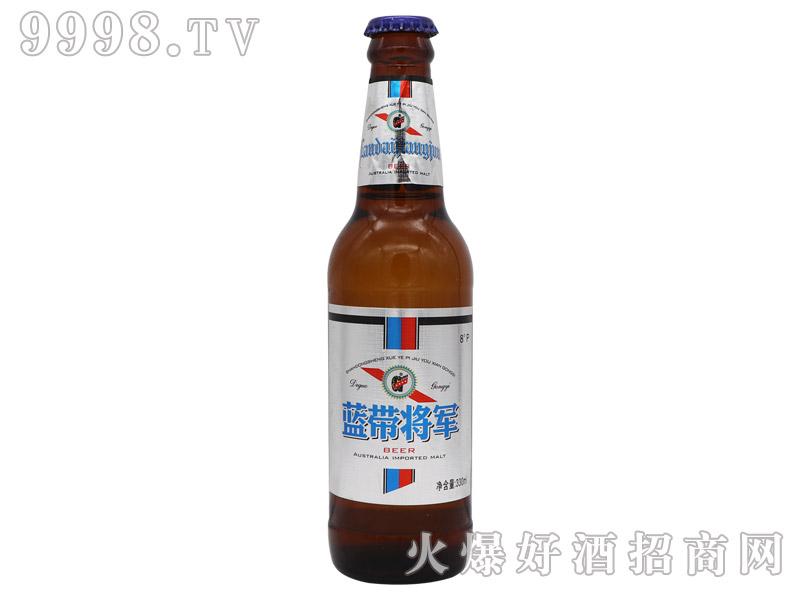 蓝带将军啤酒8°330ml(瓶)