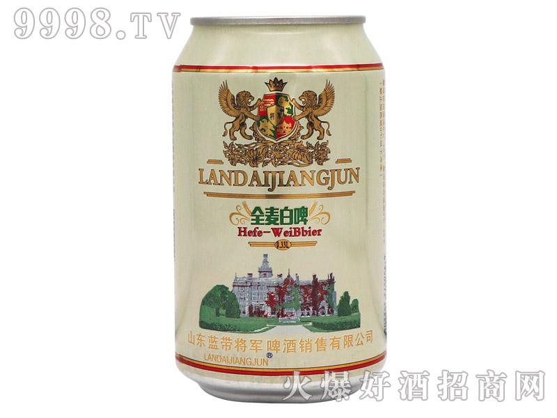 蓝带将军全麦白啤330ml(罐)