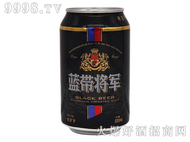 蓝带将军黑啤11.4°P330ml