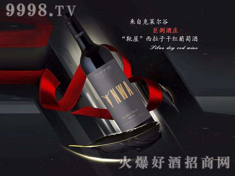 靴屋西拉子干红葡萄酒2013年