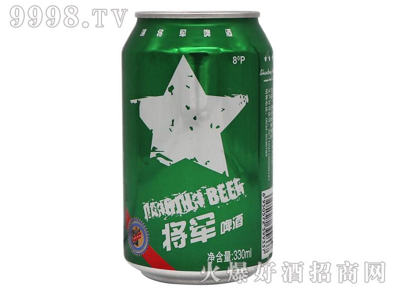 将军啤酒8°P330ml