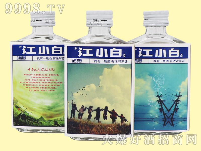 新讧小白酒(我有一瓶酒)