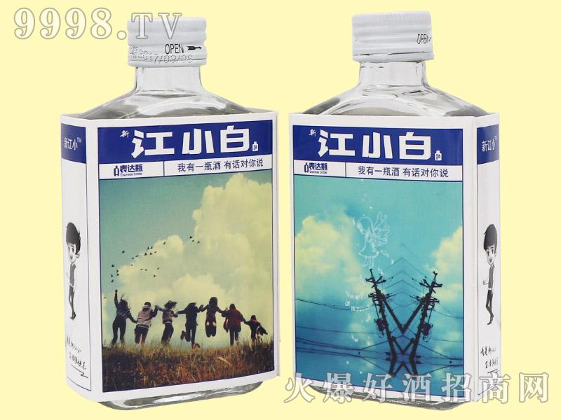 新讧小白酒(表达瓶)