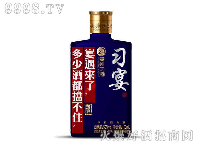 习宴酒液宴(蓝)