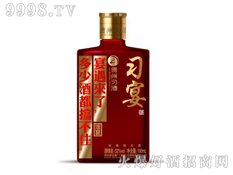 习宴酒液宴(红)