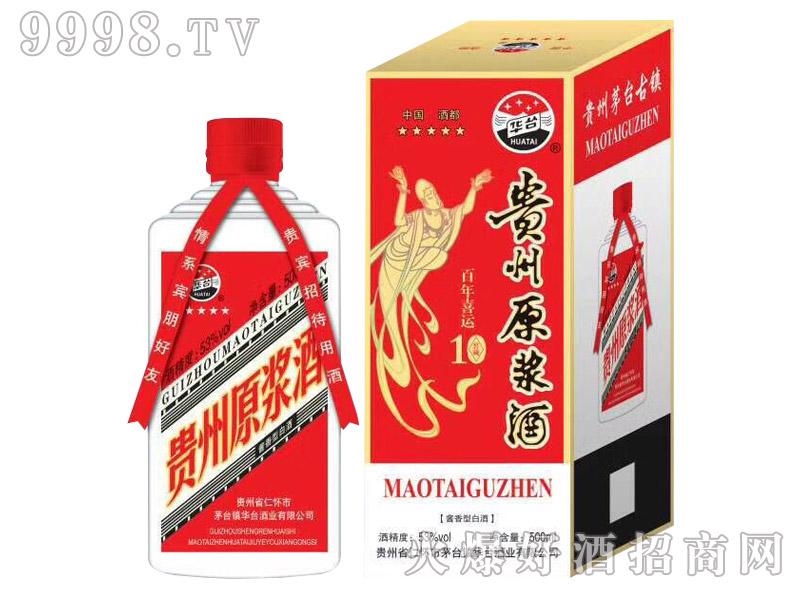 贵州原浆酒百年喜运10
