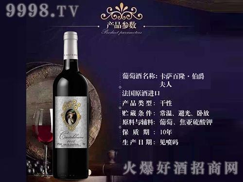 卡萨百隆・伯爵夫人干红葡萄酒