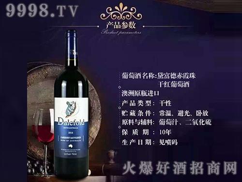 黛富德赤霞珠干红葡萄酒-红酒招商信息
