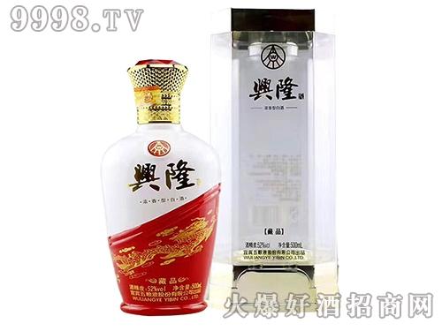 兴隆酒52°藏品(红白瓶)