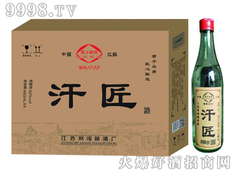 汉匠酒-白酒招商信息