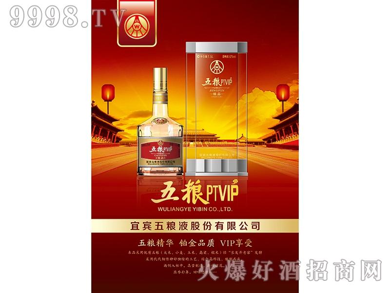 五粮PTVIP酒精品 1.5L