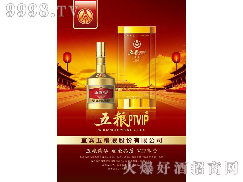 五粮PTVIP酒藏品1.5L