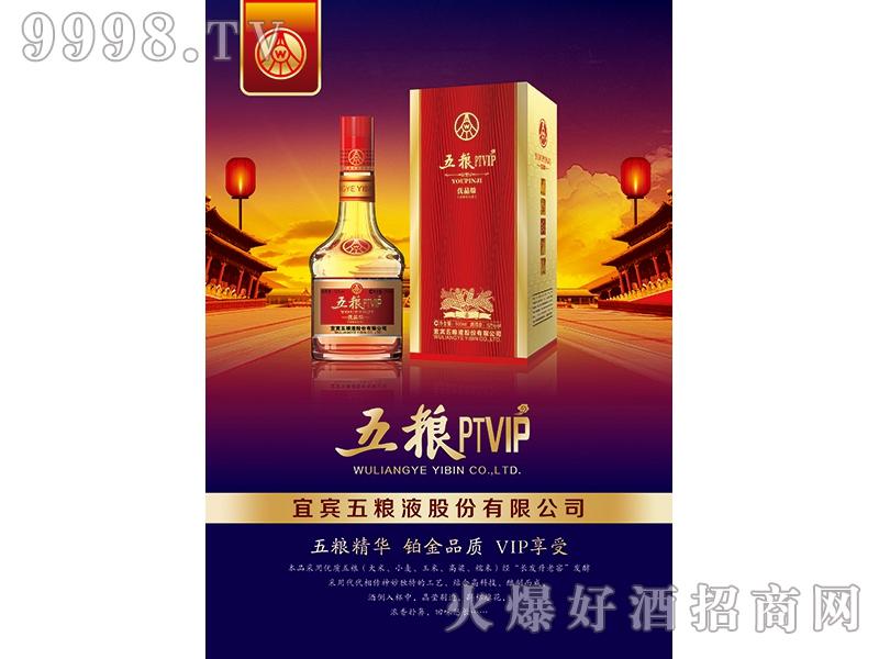 五粮PTVIP酒优品