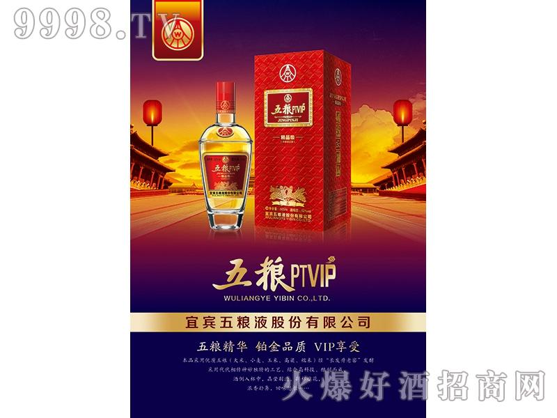 五粮PTVIP酒精品