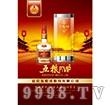 五粮PTVIP酒典藏-白酒招商信息