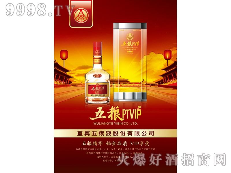 五粮PTVIP酒典藏