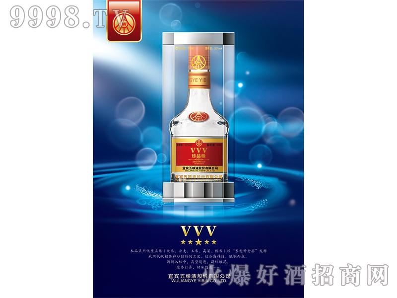 五粮液VVV珍品级